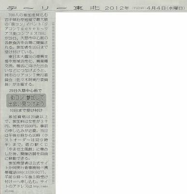 デーリー東北(H24.4.4)リアコン7記事.jpg