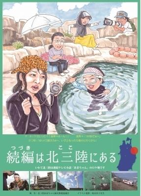 あま絵ポスター(ロケ地PR用).jpg