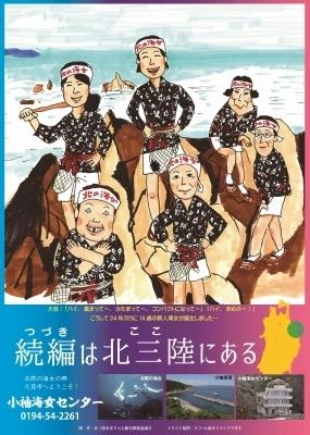 あま絵ポスター(海女センターPR用).jpg