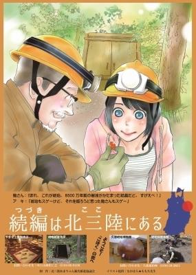 あま絵ポスター(琥珀PR用).jpg