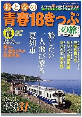 おとなの青春18切符表紙 まめぶ汁.jpg