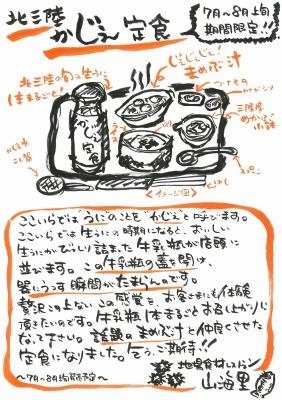 かじぇ予告版.jpg