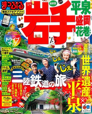 まっぷる岩手'15-表紙.jpg