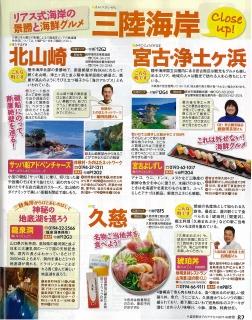 るるぶ東北'13(H24、4月発売)琥珀丼.jpg