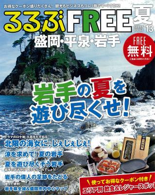 るるぶFREE-表紙.jpg