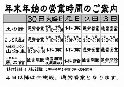 年末年始の営業時間のご案内(H25)PDF.jpg