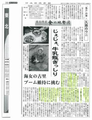 日本経済新聞H25-7-26 かじぇ定食掲載.jpg