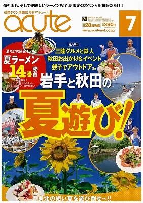 月間acute 2014 7月号表紙.jpg
