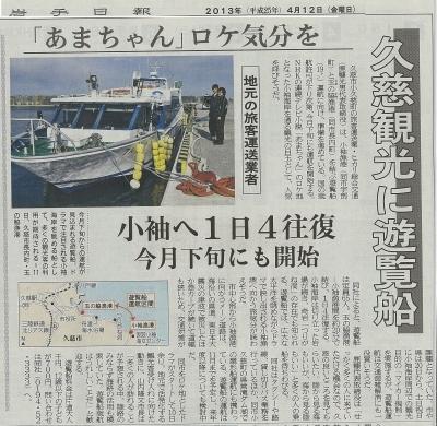 海の遊覧船記事.jpg