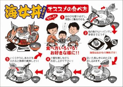 海女丼食べ方.jpg