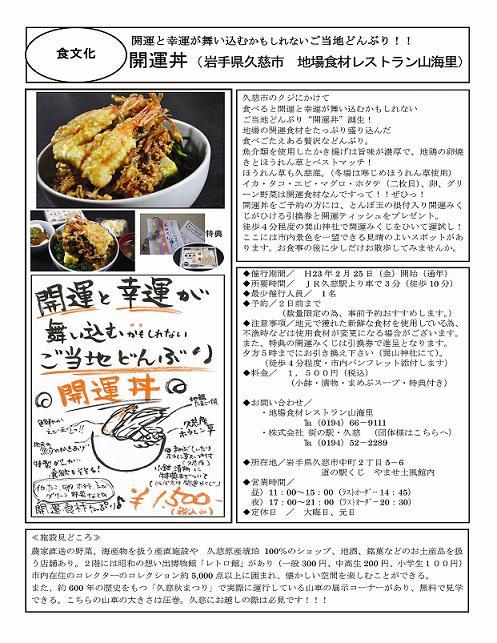 開運丼シート.jpg