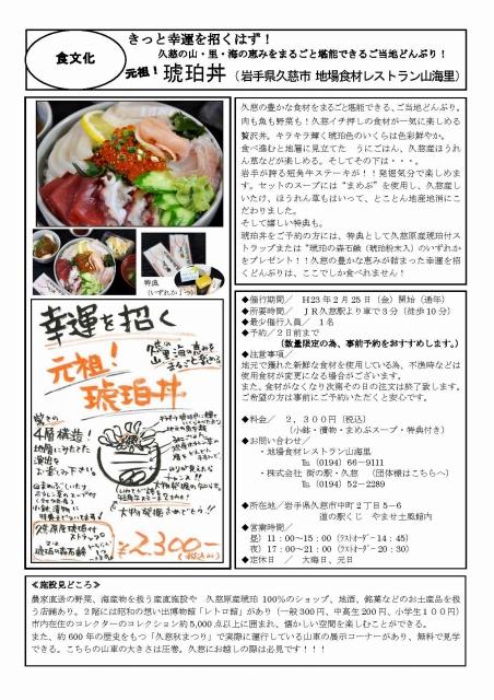 開運丼シートs-.jpg