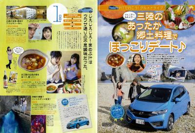 H26.1.15-Hondaじゃらん-海女丼・まめぶ汁.jpg