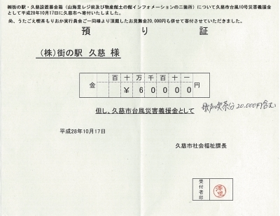 H28-10-17久慈市台風災害義援金.jpg