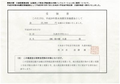 H28-10-17熊本地震義援金.jpg