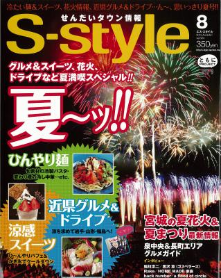 S-style-表紙.jpg
