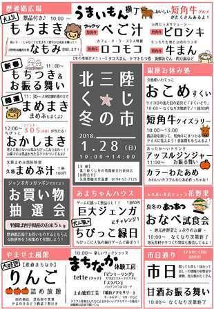kuji-huyu 20180128_ページ_1.jpg