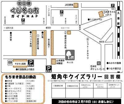 kuji-huyu 20180128_ページ_2.jpg