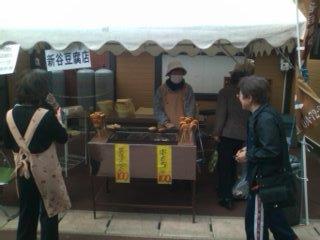 新谷豆腐店