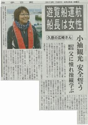 遊覧船(玉の脇〜小袖).jpg