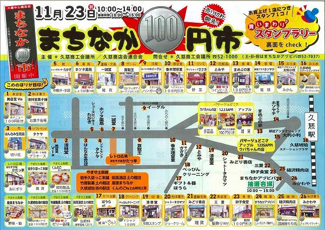 100円.jpg