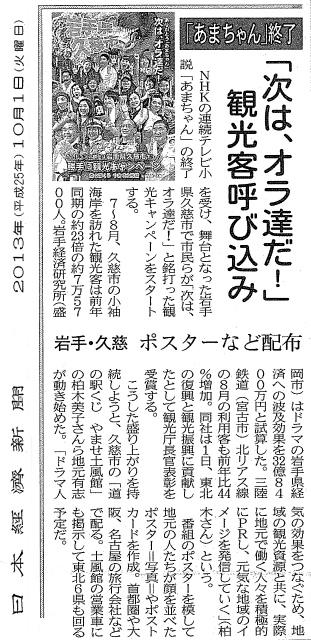 25.10.01-日本経済新聞.jpg