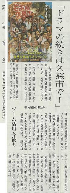 25.10.01-読売新聞.jpg