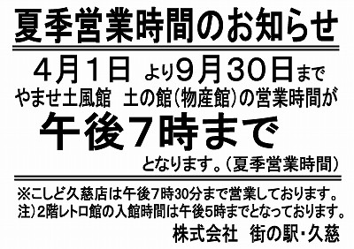 400夏季営業時間変更(H24年度)s-.jpg