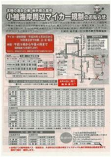 8-4 海女フェス路線バス無料運行s-.jpg