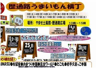 8月 うまイもん横丁ポスターs-.jpg