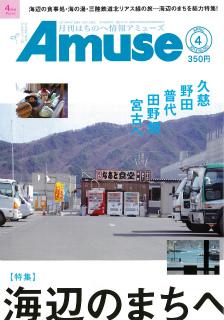 Amuse-表紙.jpg