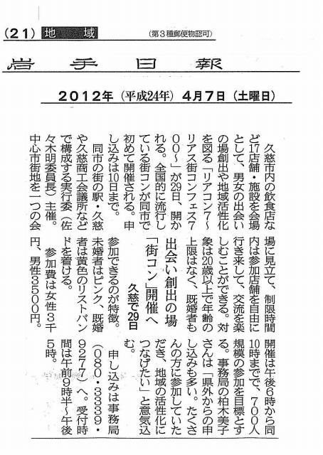岩手日報(H24.4.7).jpg