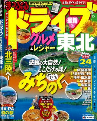 '15まっぷるドライブ東北-表紙.jpg