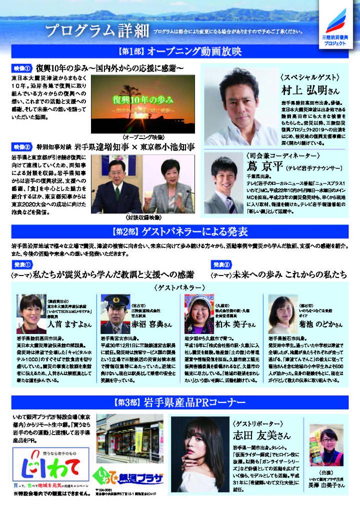 いわて三陸復興フォーラムチラシ(両面)最終_ページ_2.jpg