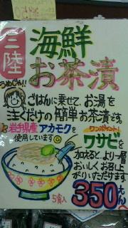 お茶漬けPOP.jpg