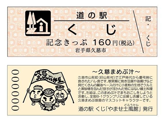 くじ切符.jpg