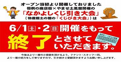 くじ引き大会終了POP-4.8掲示用s-.jpg