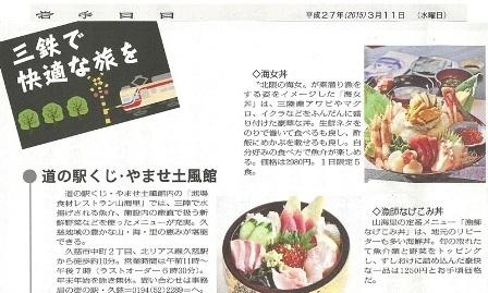 なげ 海女丼web.jpg