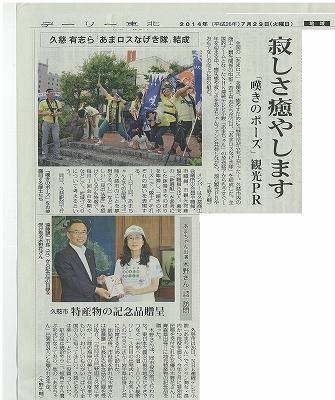 なげき隊岩手日報H26-7-29掲載.jpg