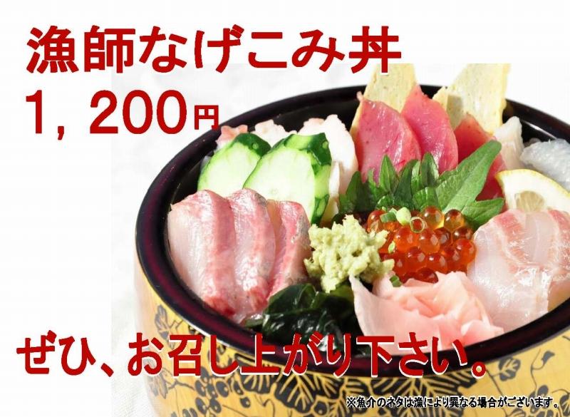 なげこみ丼の宣伝POP.jpg