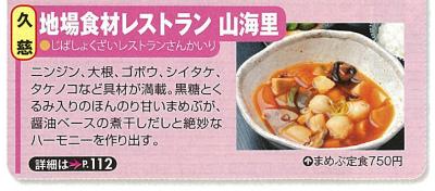 まっぷる岩手'15-海鮮丼セレクション(まめぶ汁拡大).jpg