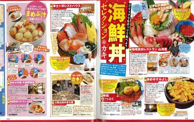 まっぷる岩手'15-海鮮丼セレクション(海女丼・まめぶ汁).jpg