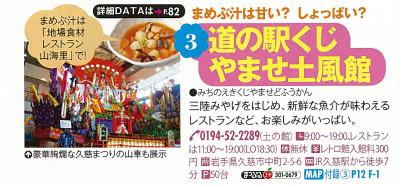 まっぷる東北'15-ドラマ&シネマで歩く東北拡大.jpg