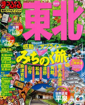 まっぷる東北'15-表紙.jpg