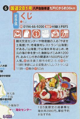 るるぶ東北'15-海女丼.jpg