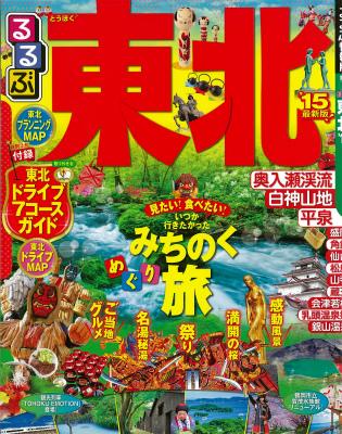 るるぶ東北'15-表紙.jpg