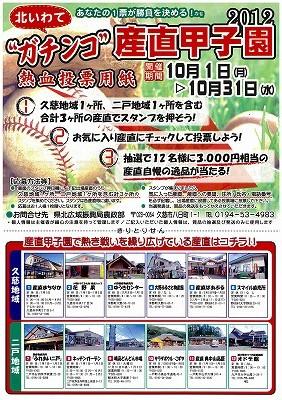 ガチンコ産直甲子園.jpg
