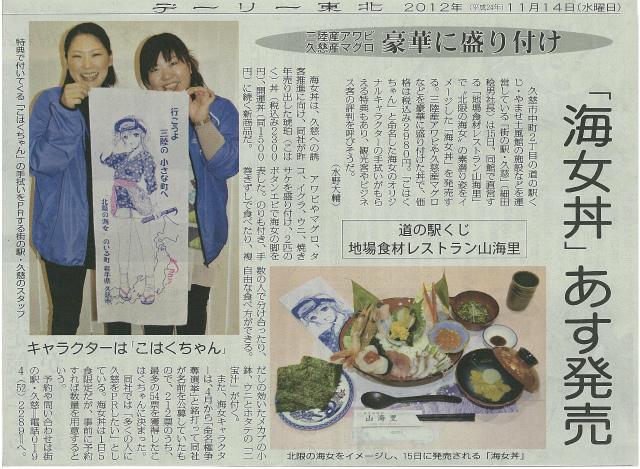 デーリー東北H24.11.14海女丼.jpg