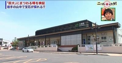 ニッポンのミカタ!久慈駅.jpg