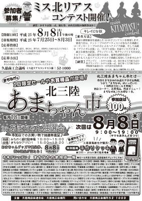 ミス北リアス・あまちゃん市8月.jpg